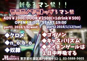 高円寺ClubMissions 新春3マン祭!!フライヤー