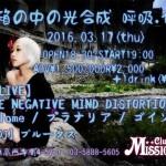 高円寺クラブミッションズ 3月17日イベント 光の中の光合成 画像